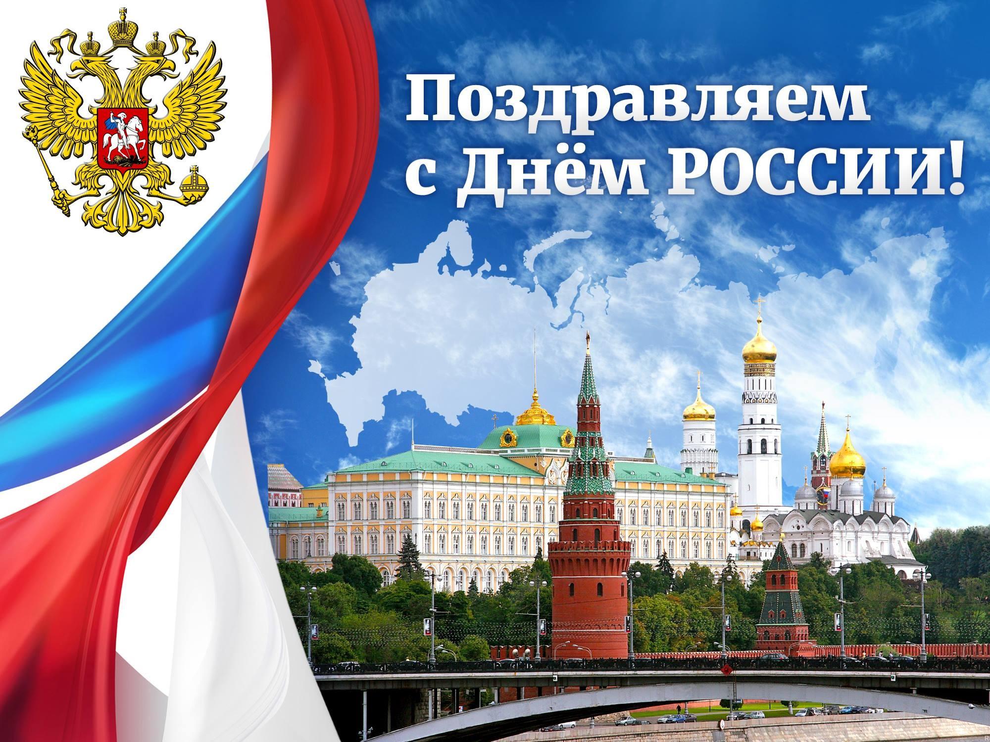 Картинки для поздравления с днем россии